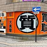 大黒屋 質静岡駅北口店の写真