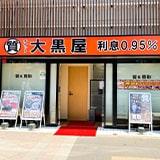大黒屋 質上野御徒町店の写真