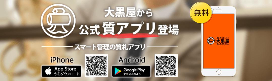大黒屋から公式質アプリ登場