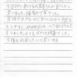 神奈川県横浜市保土ヶ谷区 / 40代 / 男性のお客様からいただいたお声