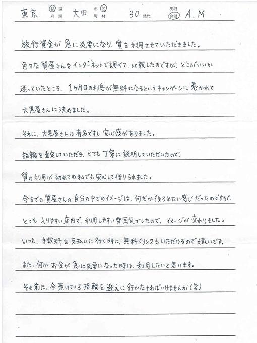 東京都大田区 / 30代 / 女性のお客様からいただいたお声