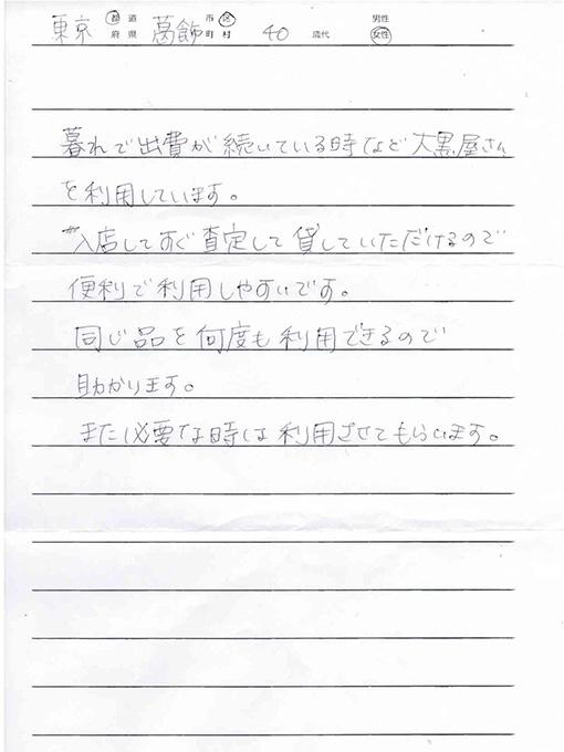 東京都葛飾区 / 40代 / 女性のお客様からいただいたお声