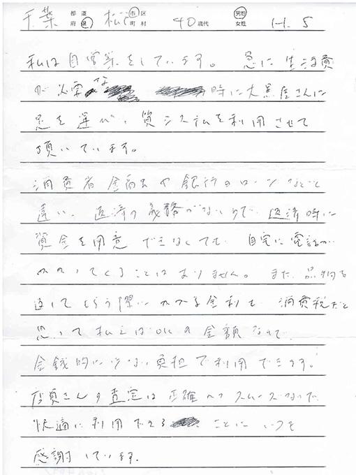 千葉県松戸市 / 40代 / 男性のお客様からいただいたお声