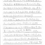 千葉県松戸市 / 50代 / 男性のお客様からいただいたお声