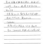 埼玉県富士見市 / 50代 / 女性のお客様からいただいたお声