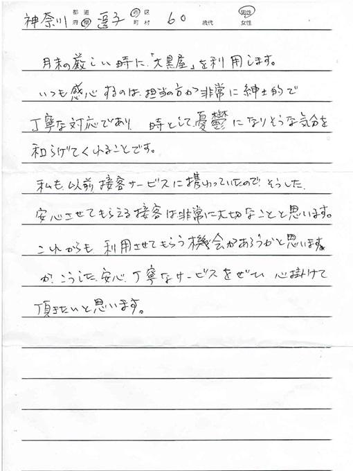 神奈川県逗子市 / 60代 / 男性のお客様からいただいたお声