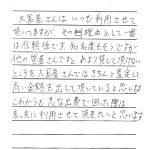 東京都台東区 / 30代 / 男性のお客様からいただいたお声