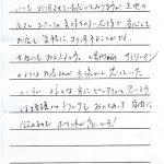 東京都江東区 / 50代 / 女性のお客様からいただいたお声