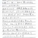 東京都港区 / 20代 / 女性のお客様からいただいたお声