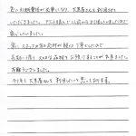 埼玉県所沢市 / 50代 / 女性のお客様からいただいたお声
