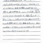 東京都墨田区 / 80代 / 女性のお客様からいただいたお声