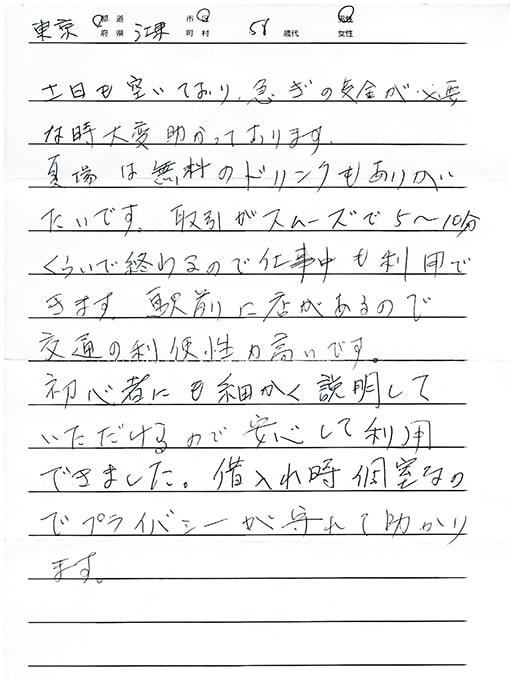 東京都江東区 / 50代 / 男性のお客様からいただいたお声