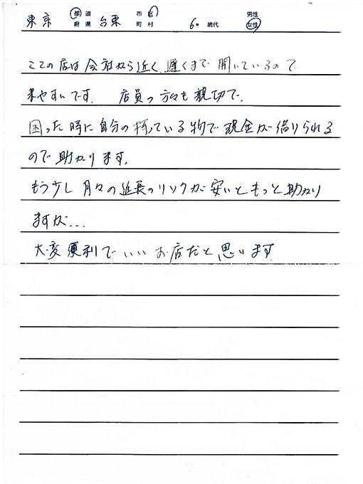東京都台東区 / 60代 / 女性のお客様からいただいたお声
