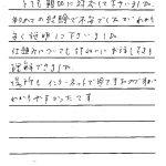 東京都中野区 / 70代 / 女性のお客様からいただいたお声