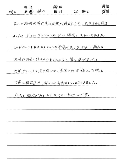 埼玉県狭山市 / 20代 / 女性のお客様からいただいたお声
