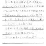 東京都板橋区 / 40代 / 男性のお客様からいただいたお声