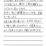 神奈川県川崎市 / 30代 / 女性のお客様からいただいたお声