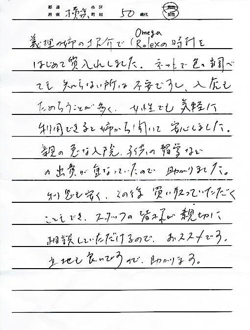 神奈川県横浜市 / 50代 / 女性のお客様からいただいたお声