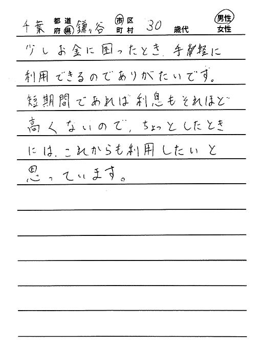 千葉県鎌ケ谷市 / 30代 / 男性のお客様からいただいたお声