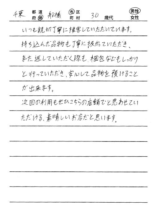 千葉県船橋市 / 30代 / 男性のお客様からいただいたお声