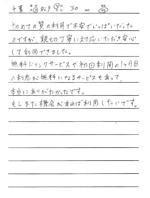 千葉県松戸市 / 30代 / 女性のお客様からいただいたお声