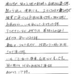 千葉県船橋市 / 60代 / 女性のお客様からいただいたお声