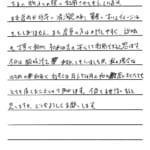 東京都葛飾区 / 30代 / 男性のお客様からいただいたお声