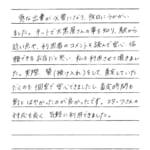 千葉県鎌ケ谷市 / 40代 / 女性のお客様からいただいたお声