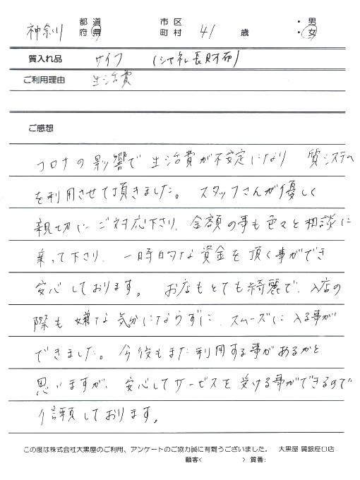 神奈川県 / 40代 / 女性のお客様からいただいたお声