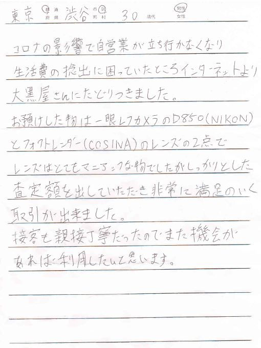東京都渋谷区 / 30代 / 男性のお客様からいただいたお声