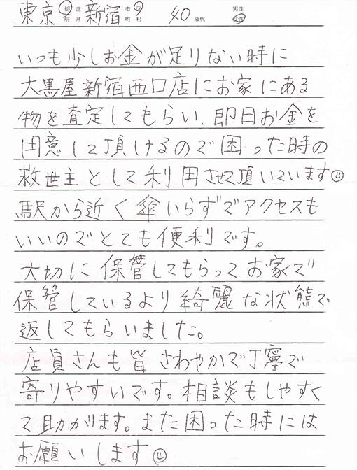 東京都新宿区 / 40代 / 女性のお客様からいただいたお声