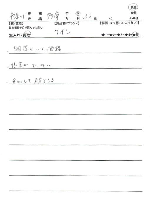 神奈川県多摩区 / 30代 前半 / 男性のお客様からいただいたお声