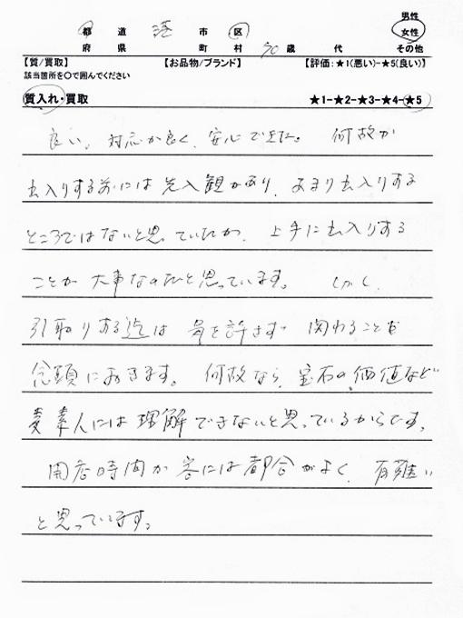 東京都港区 / 70代 / 女性のお客様からいただいたお声