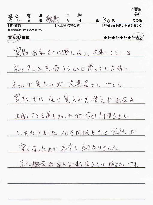 東京都/練馬区 / 30代 / 男性のお客様からいただいたお声