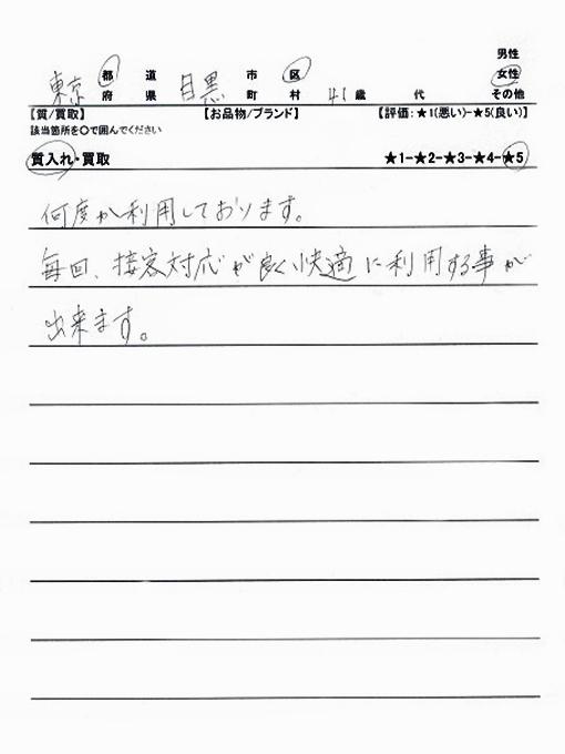 東京都目黒区 / 40代 前半 / 女性のお客様からいただいたお声