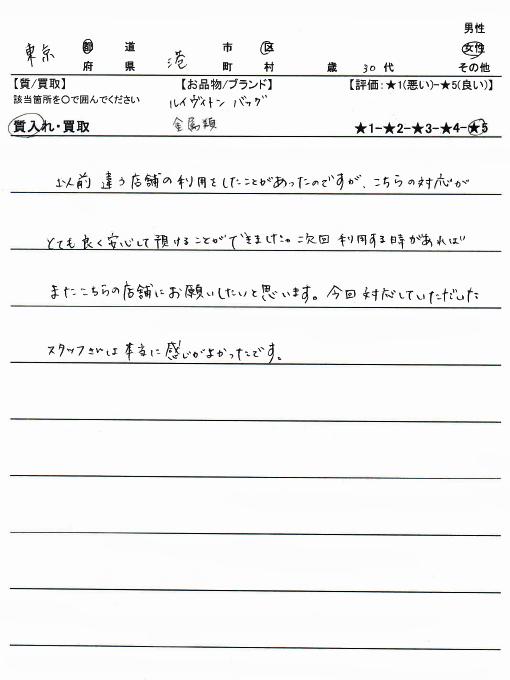 東京都港区 / 30代 / 女性のお客様からいただいたお声