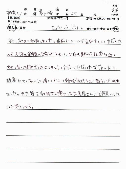 神奈川県茅ケ崎市 / 20代 / 女性のお客様からいただいたお声