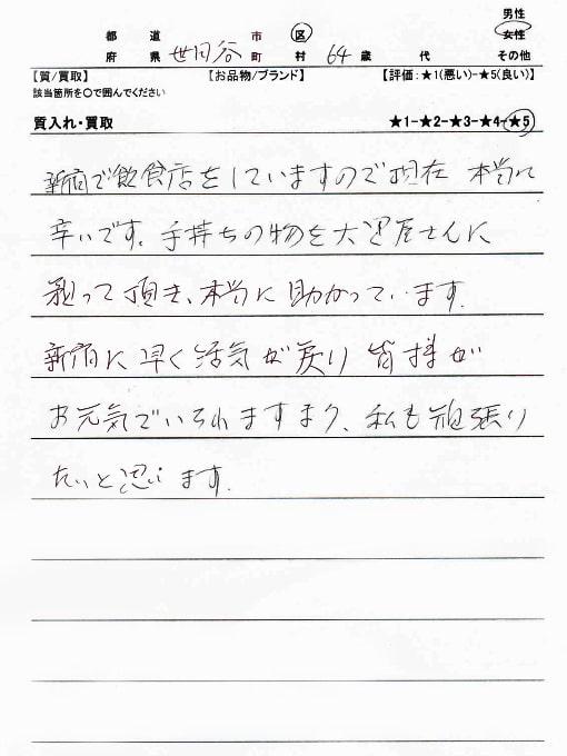 東京都世田谷区 / 60代 / 女性のお客様からいただいたお声