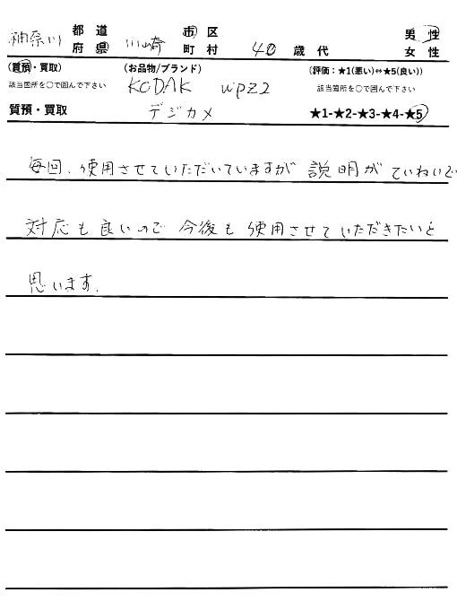 神奈川県川崎市 / 40代 / 男性のお客様からいただいたお声