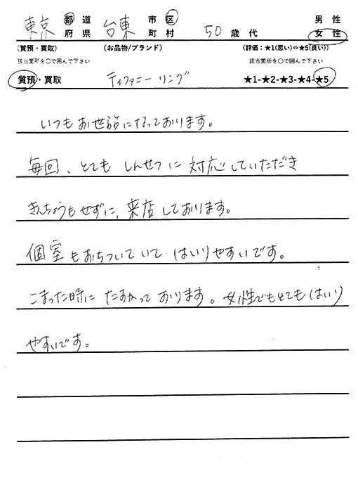 東京都台東区 / 50代 / 女性のお客様からいただいたお声