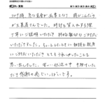神奈川県相模原市 / 50代 / 男性のお客様からいただいたお声
