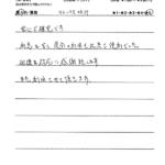 東京都世田谷区 / 50代 / 男性のお客様からいただいたお声