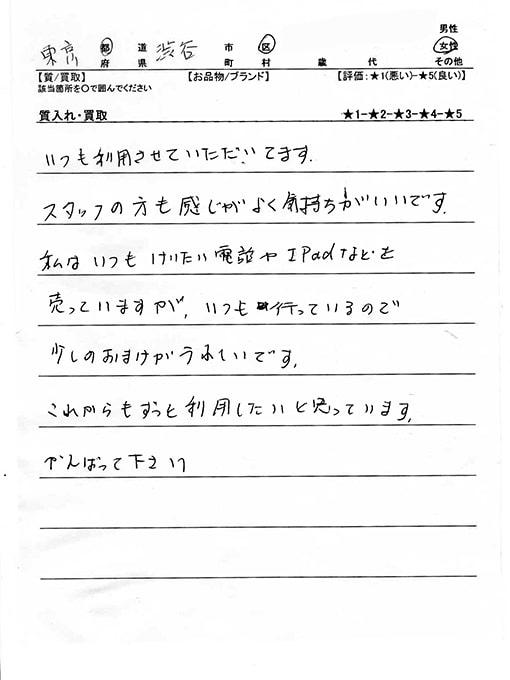 東京都渋谷区 / 60代 / 女性のお客様からいただいたお声