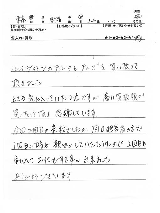 東京都新宿区 / 30代 / 女性のお客様からいただいたお声