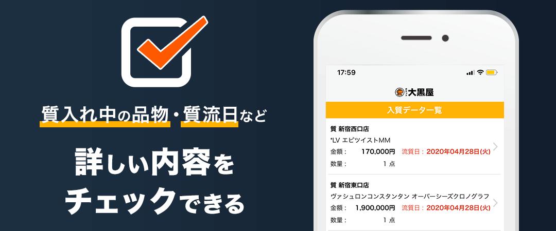 大黒屋のアプリ