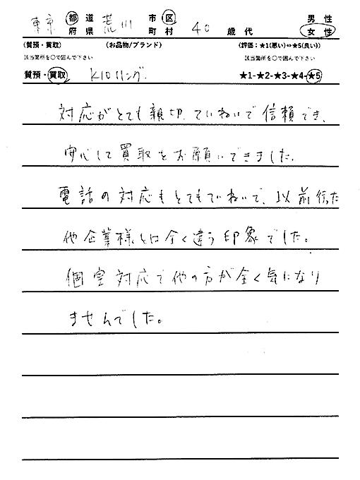 東京都荒川区 / 40代 / 女性のお客様からいただいたお声