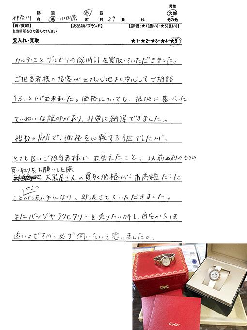 神奈川県小田原市 / 20代 後半 / 女性のお客様からいただいたお声