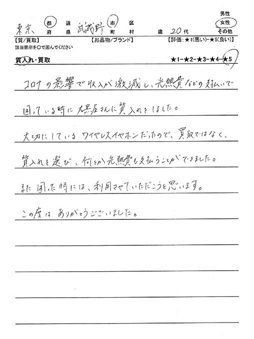 東京都武蔵野市 / 20代 / 女性のお客様からいただいたお声