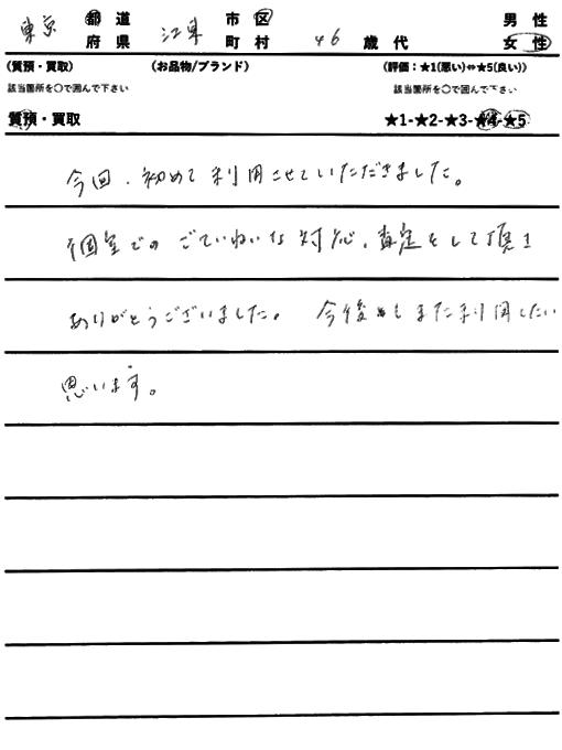 東京都江東区 / 40代 後半 / 女性のお客様からいただいたお声