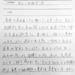神奈川県川崎市 / 20代 後半 / 男性のお客様からいただいたお声